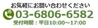 03-5205-2871